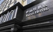 伊丽特酒店图片