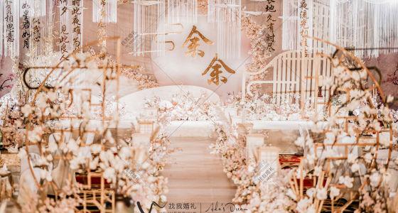 新中式婚礼-婚礼策划图片