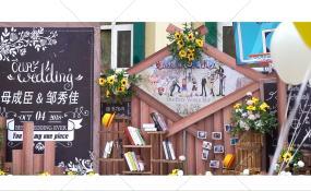 阿兴记大饭店(奥体店)-户外海贼王婚礼图片