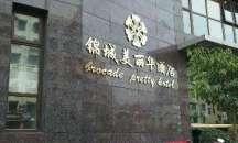 锦城美丽华酒店图片