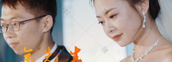 川投国际酒店-余先生 l 余生多多指教婚礼图片