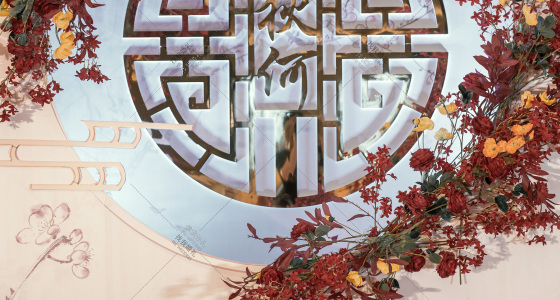 香槟加红新中式-婚礼策划图片