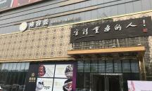 雍容荟图片