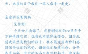 明村喜事汇-文艺女青年的风筝婚礼图片