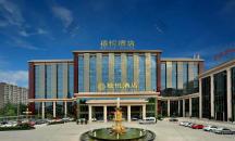 禧悦酒店图片